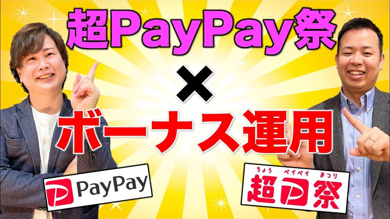 引き出し ペイペイ ボーナス 運用 【完全攻略】PayPayのボーナス運用の5つのコツを解説【運用結果も公開】