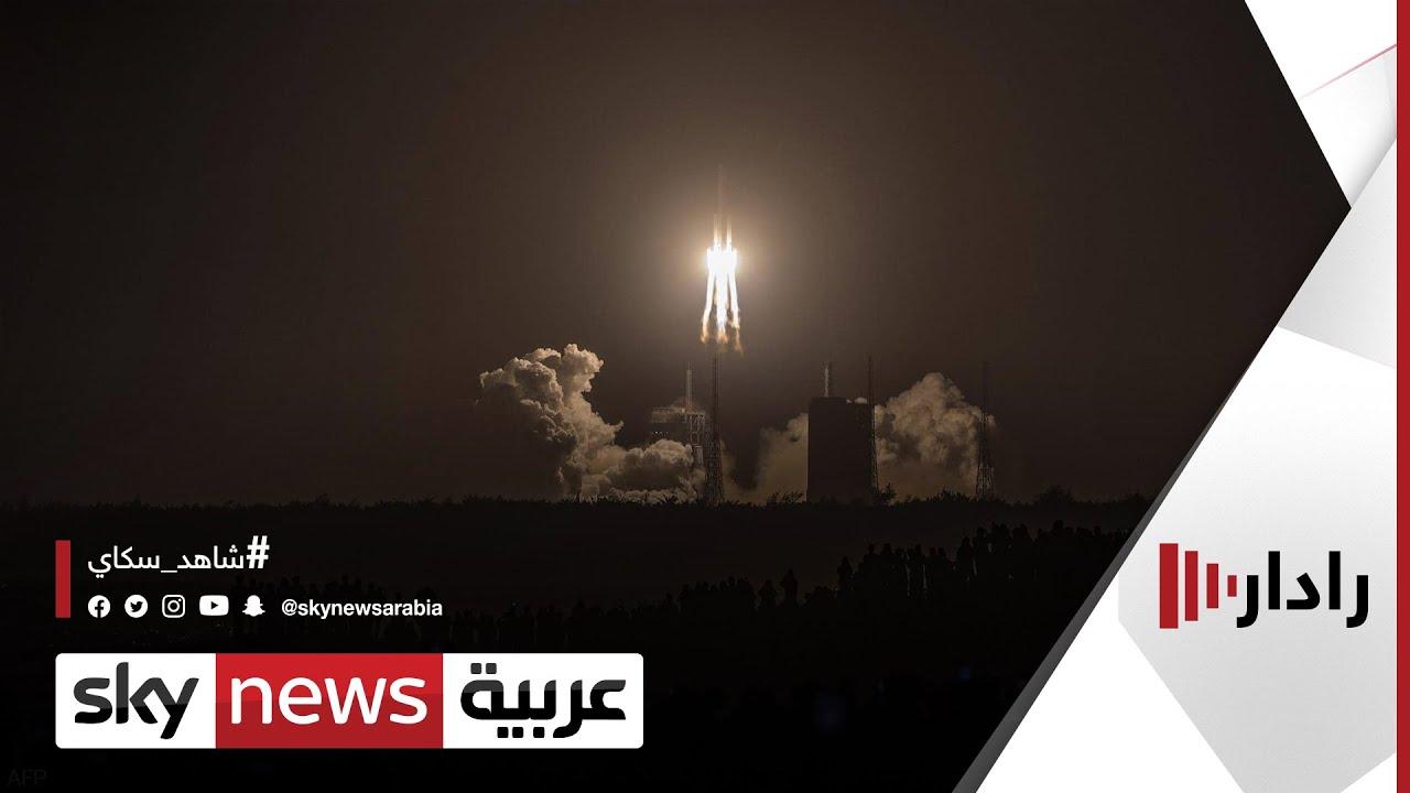 مركز الفضاء الأميركي يؤكد سقوط الصاروخ الصيني | #رادار  - نشر قبل 6 ساعة