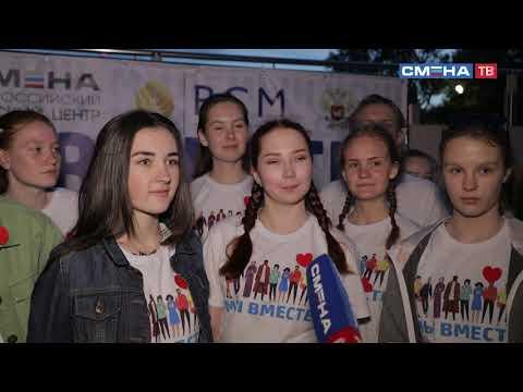 Представление команд на 10-м юбилейном фестивале РСМ