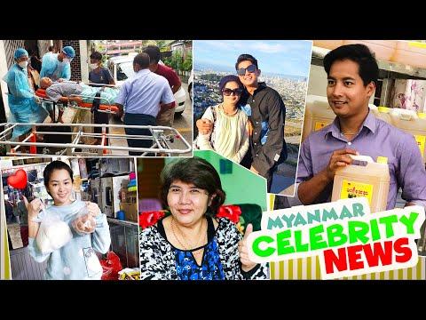 Myanmar Celebrity နေ့စဉ်သတင်း၊ စက်တင်ဘာ (၉) ရက်