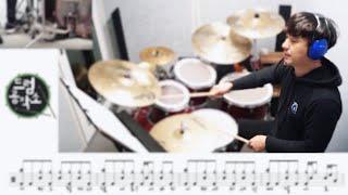 아버지 - 싸이(PSY) 드럼연주 #드럼악보 #드럼레슨 #드럼커버 #드럼공작소