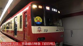 【浅草線発は2100形】2020年元日・京急線の特急『初日号』