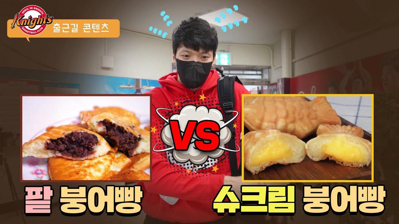 팥 붕어빵 vs 슈크림 붕어빵, 당신의 선택은?! / 무인 출근길