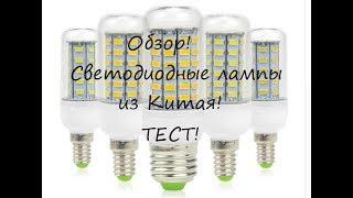 Светодиодные лампы е27 с алиэкспресс обзор распаковки посылки(, 2018-01-29T19:53:59.000Z)