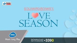 รวมเพลงสุดเพราะ LOVE SEASON  | Official Music Long Play