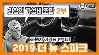 [가격표 번역] 쉐보레 2019 더 뉴 스파크 !!  …