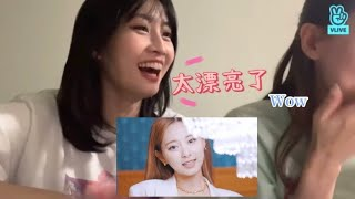 """TWICE Nayeon Momo reaction to TZUYU MELODY PROJECT""""ME! """"(Taylor Swift)""""(Feat. Bang Chan)"""