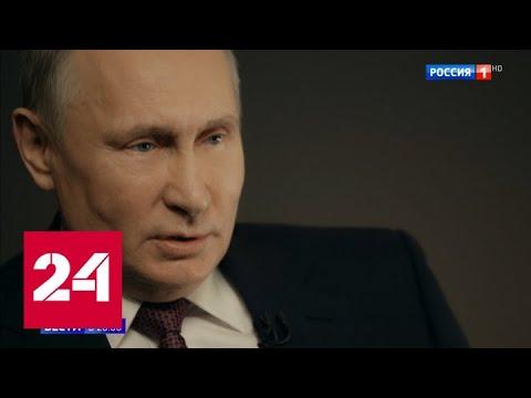 """Смена правительства, выбор премьера и """"как там Медведев"""": Путин дал необычное интервью - Россия 24"""