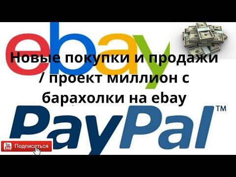 покупки и продажи ebay / миллион с барахолки на ebay
