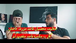 ری اکشن آلبوم چل شاهین نجفی ترک بشمار