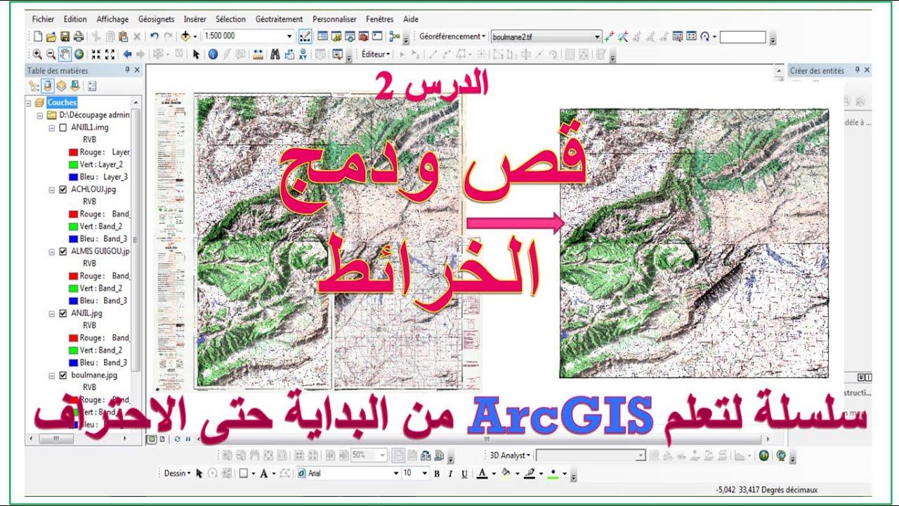 الدرس 2: إزالة وقص الهوامش ودمج الخرائط الطبغرافية في خريطة واحدة.