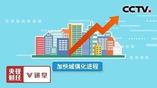 《央视财经V讲堂》城镇化 能带来啥好处?20190612   CCTV财经