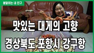 #5. 봉달이의 낭만여행-대게의 고향, 여기는 경상북도…