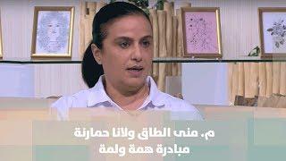 م. منى الطاق ولانا حمارنة - مبادرة همة ولمة