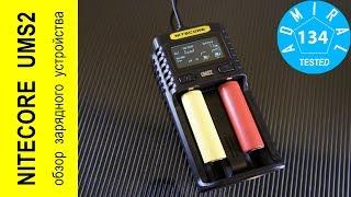NITECORE UMS2 обзор зарядного устройства
