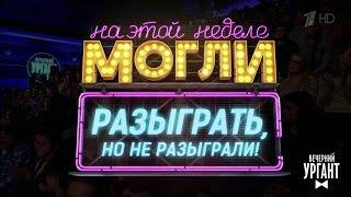 Вечерний Ургант  Наэтой неделе могли разыграть, ноне разыграли! (31 03 2017)