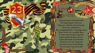 Видео открытка  С 23 февраля!  Поздравление с Днём защитника Отечества!
