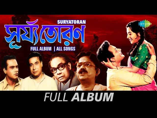 Suryatoran   Amar Jibane Nei Alo   Hok Na Akash Meghla   Ogo Akarun   Ora Toder Gaaye   Full Album