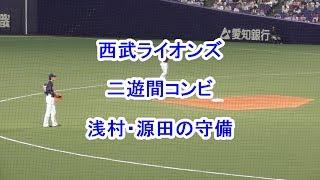 2017年6月16日交流戦 西武ライオンズVS中日ドラゴンズ 源田・浅村守備...