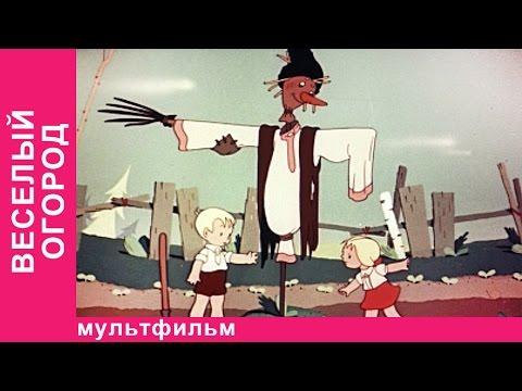 Мультфильм веселый огород смотреть бесплатно онлайн