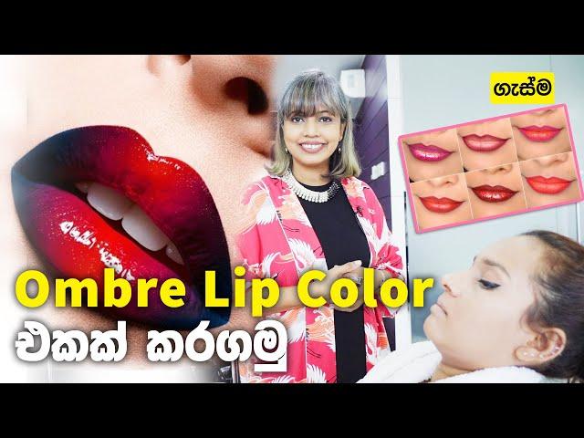 Ombre Lip Color එකක් කරගමු.