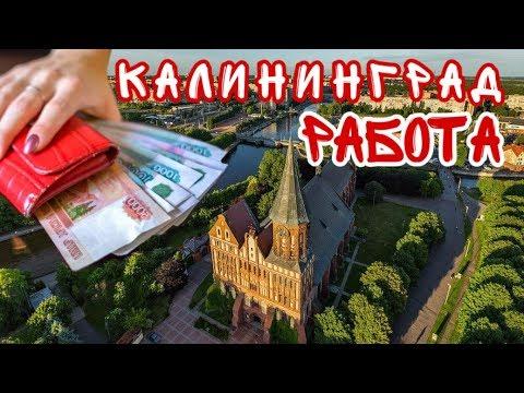 Работа и зарплаты в Калининграде. Как найти работу?
