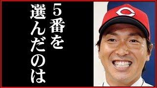 長野久義が広島入団会見で語った気配りに涙が止まらない!長野選手の明...