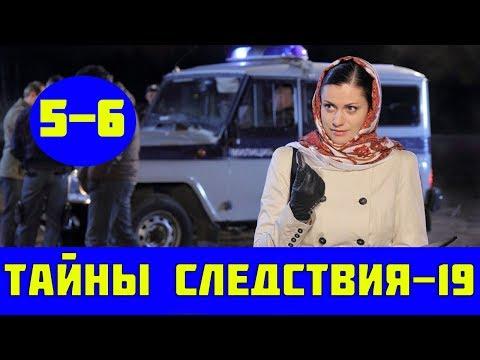ТАЙНЫ СЛЕДСТВИЯ 19 СЕЗОН 5 СЕРИЯ (сериал, 2019) Анонс