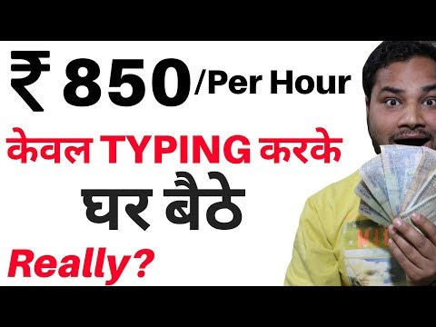 कमाए ₹ 850 Per Hour केवल TYPING करके घर बैठे   Data entry jobs  typing se paise kaise kamaye