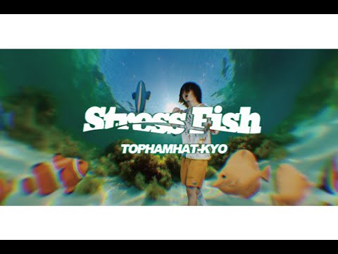 "トップハムハット狂 (TOPHAMHAT-KYO) ""Stress Fish""【MV】"