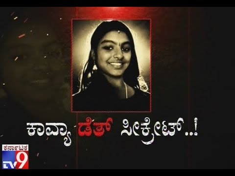 Kavya death Secret: Mystery Behind Alvas College Student Kav