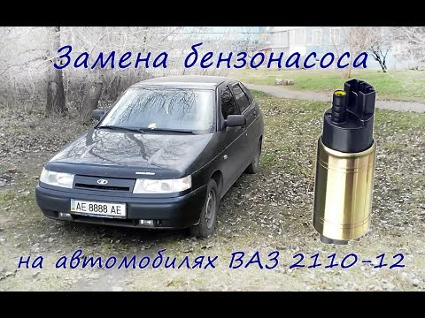 Как поменять бензонасос на ваз 2110 инжектор своими руками видео