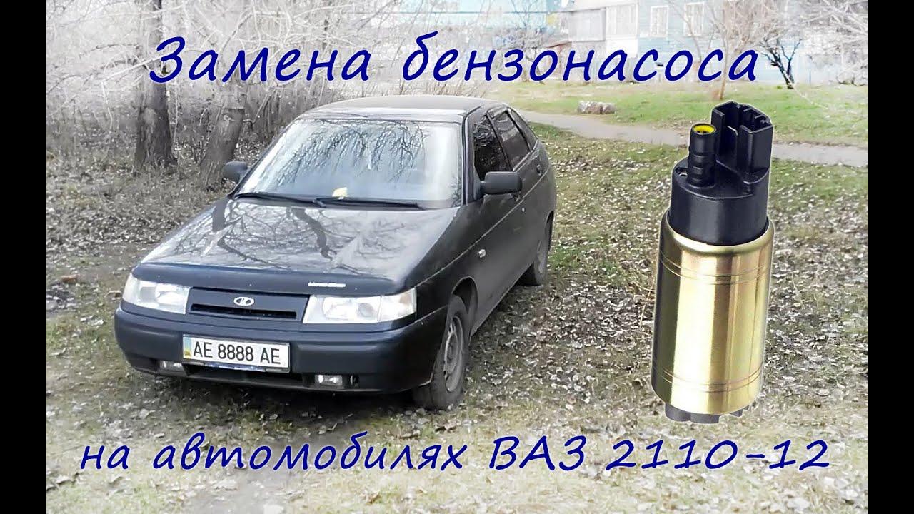 Замена бензонасоса ВАЗ 2110-12 (ремонт своими руками)