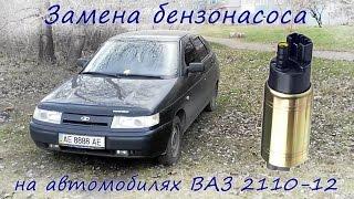 Almashtirish nasosi VAZ 2110-12 (ularning qo'llari ta'mirlash)