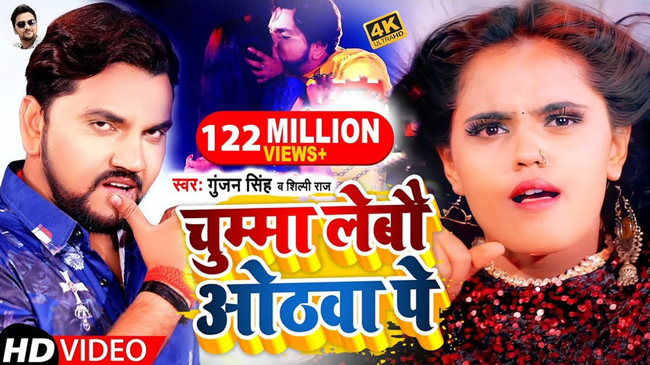 Download Video_Song | चुम्मा लेबौ ओठवा पे | Gunjan Singh | Chumma Lebau Othava Pe | Shilpi Raj | Maghi Video