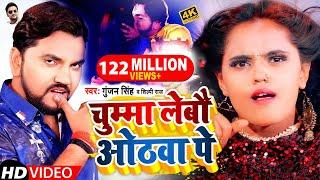 Video_Song | चुम्मा लेबौ ओठवा पे | Gunjan Singh | Chumma Lebau Othava Pe | Shilpi Raj | Maghi Video