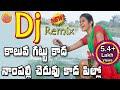 Kaluva Gattu Kada Nampalli Pillo | Dj Songs | Folk Dj Songs | Telangana Dj Songs | Private Dj Songs