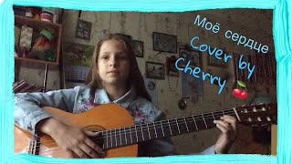 // Сплин «Мое сердце» / кавер на гитаре by Cherry 🍒// видео