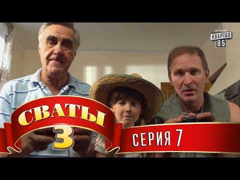 Сваты 3 (3-й сезон, 7-я серия) - Ruslar.Biz