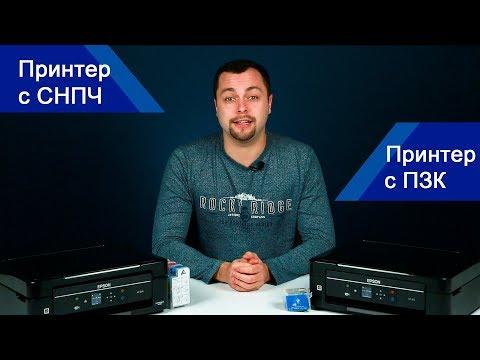 Принтер с СНПЧ Vs. принтер с ПЗК