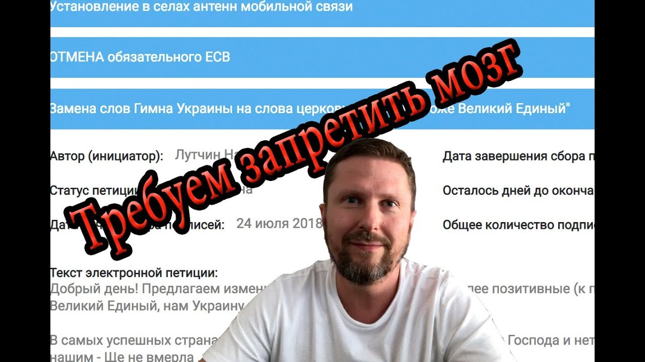 Требуем запретить в Украине деятельность мозга