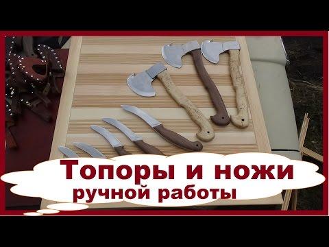 Изготовление топоров и ножей ручной работы. Домашний малый бизнес своими руками.