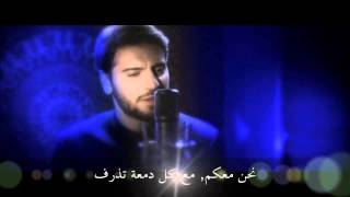 Sami yusuf - silent words Lyrics ( with Arabic subtitle )