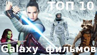 """ТОП 10 космических фильмов (Julia Fox """"My world"""")"""
