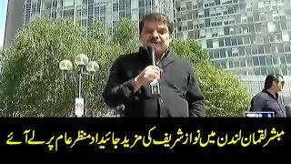 Mubasher Lucman London Main Nawaz Sharif ki property Manzar Aam per Le Aye