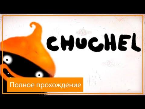 Полное прохождение игры Chuchel