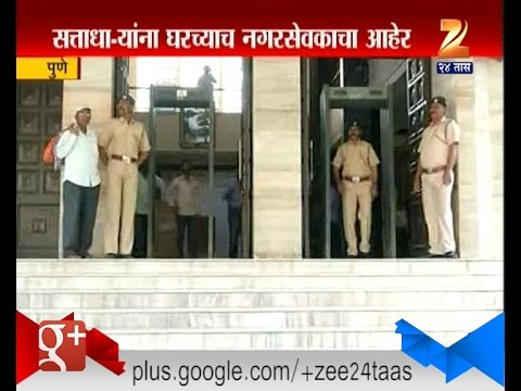 Pune : Police Admission Scam Opened Up By Congress