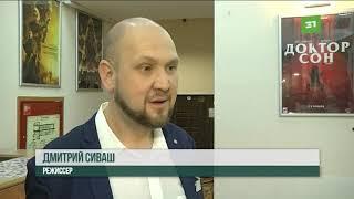 Большое кино в маленьком городе  Короткометражка «Сваха» покорила челябинских зрителей 1