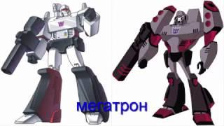 Трансформеры G1 VS Трансформеры анимейтед