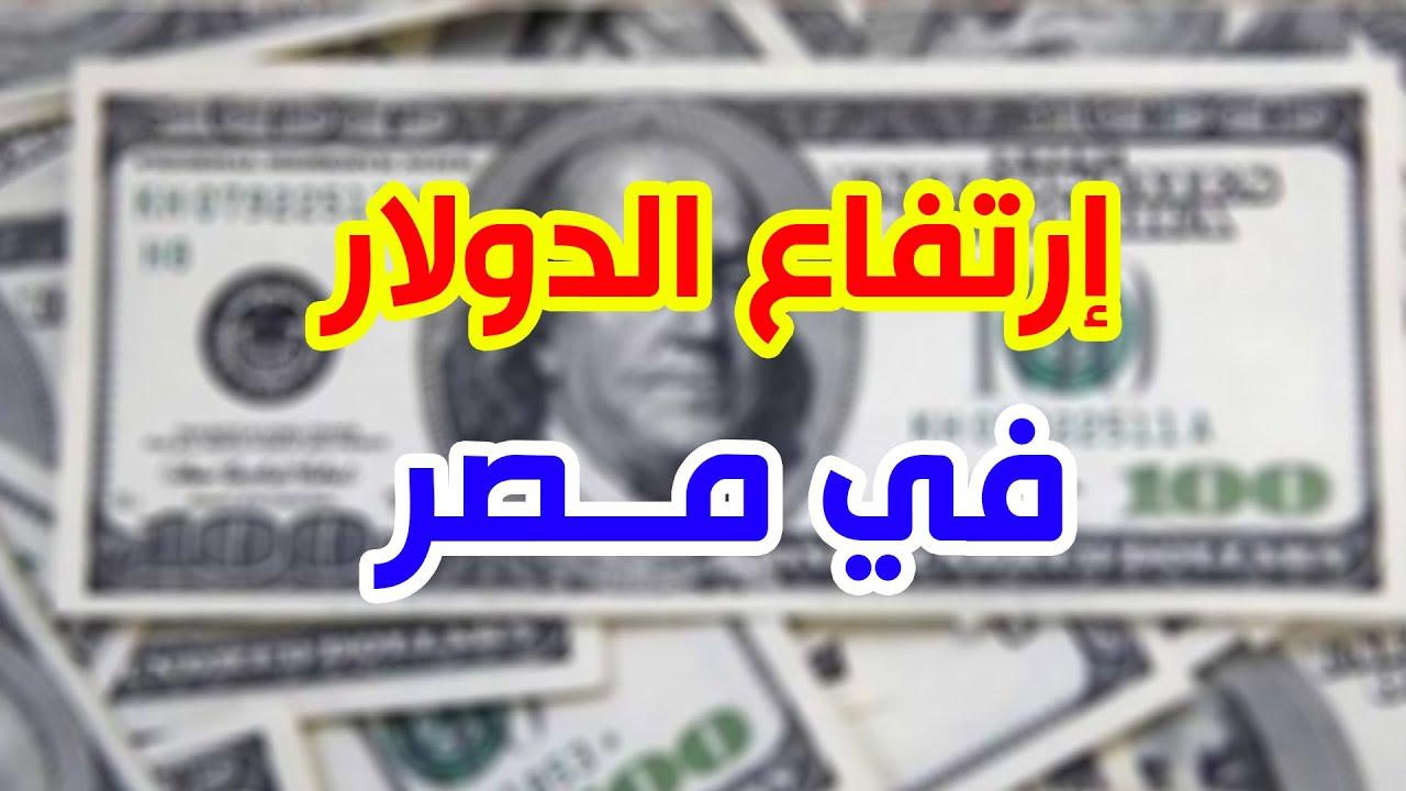 ارتفاع سعر الدولار اليوم الاربعاء 12-8-2020 في هذة البنوك المصرية